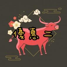【優惠二‧賀年】 黑蠻牛 (200g)