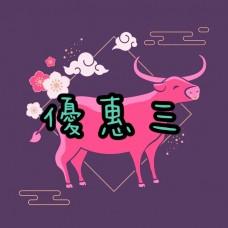 【優惠三 · 賀年嘗新】 巴拿馬 + 葉門 + 黑蠻牛 (共 300g)